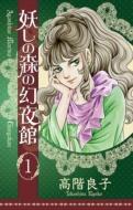 妖しの森の幻夜館 1 ボニータ・コミックス