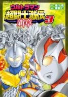 ウルトラマン超闘士激伝新章 3 少年チャンピオン・コミックス・エクストラ