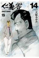 仁義零 14 ヤングチャンピオン・コミックス