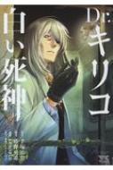 Dr.キリコ-白い死神-3 ヤングチャンピオン・コミックス