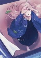 たとえとどかぬ糸だとしても 2 IDコミックス/百合姫コミックス
