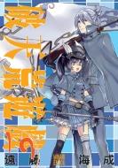 破天荒遊戯 19 IDコミックス/ZERO-SUMコミックス