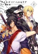 テイルズ オブ ベルセリア 2 IDコミックス/REXコミックス