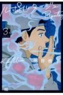 ルポルタージュ 3 バーズコミックス