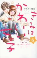 きみはかわいい女の子 6 別冊フレンドkc