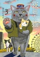 夜廻り猫 3 ワイドKCモーニング