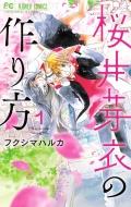 桜井芽衣の作り方 1 フラワーコミックス ベツコミ