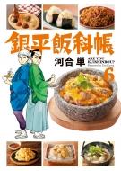 銀平飯科帳 6 ビッグコミックスペリオール