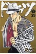 ドンケツ 23 Ykコミックス