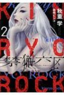 禁猟六区 コード・アムリタ 2 ヒーローズコミックス