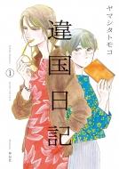 違国日記 1 フィールコミックス Fc Swing