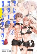 ブレイブスター☆ロマンティクス 3 ヤングガンガンコミックス