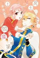 冥土の恋は閻魔次第! 2 Gファンタジーコミックス