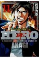 Hero 11 近代麻雀コミックス