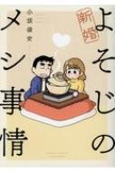 新婚よそじのメシ事情 バンブーコミックス