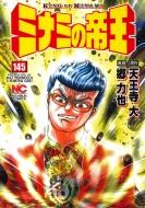 ミナミの帝王 145 ニチブン・コミックス