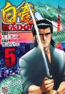 白竜hadou 5 ニチブン・コミックス
