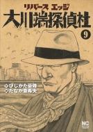 リバースエッジ 大川端探偵社 9 ニチブン・コミックス