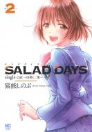 Salad Days Single Cut-由喜と二葉-2 ニチブン・コミックス