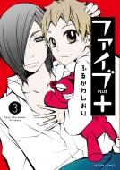 ファイブ+3 アクションコミックス / 月刊アクション