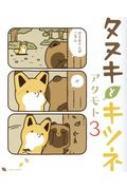 タヌキとキツネ 3 リラクトコミックス