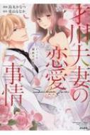 才川夫妻の恋愛事情 7年じっくり調教されました ぶんか社コミックス Sgirl Selection Kindan Lovers