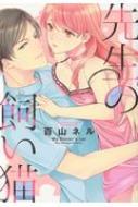 先生の飼い猫 ぶんか社コミックス Sgirl Selection