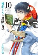 椎名くんの鳥獣百科 10 ビーツコミックス