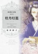 波津彬子選集 2 牡丹灯篭 Nemuki+コミックス