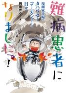 難病患者になりましたっ! 漫画家夫婦のタハツセーコーカショーの日々 ソノラマ+コミックス