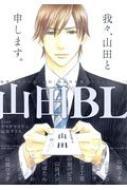 山田bl Gush Comics