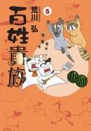 百姓貴族 5 ウィングス・コミックス・デラックス