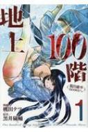 地上100階 1 Lineコミックス