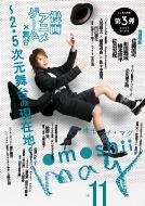 omoshii mag VOL.11