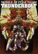 機動戦士ガンダム サンダーボルト RECORD of THUNDERBOLT 2 ホビージャパンMOOK
