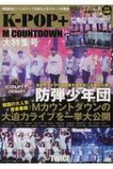 K-POP+MSムック
