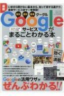 ものすごくよくわかるgoogleサービスの本(仮) 三才ムック