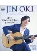 沖仁フラメンコ・スタイル・ソロ・ギター DVD付