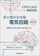 エッセンシャル電気回路 工学のための基礎演習