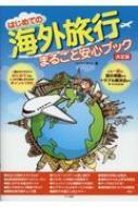 はじめての海外旅行まるごと安心ブック 決定版