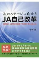 次のステージに向かうJA自己改革 -短期的・長期的戦略で危機を乗り越える