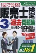 1回で合格!販売士検定3級過去問題集 '18年版