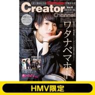 Creator Channel Vol.8 コスミックムック 【HMV限定版】