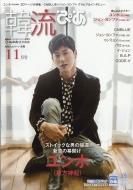 韓流ぴあ 月刊 スカパー ! 2017年 11月号増刊