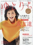 Reライフマガジン ゆとりら秋冬号 週刊朝日 2017年 11月 5日号増刊