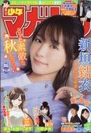 週刊少年マガジン 2017年 11月 1日号