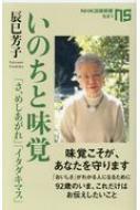 いのちと味覚 「さ、めしあがれ」「イタダキマス」 NHK出版新書