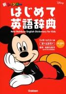 新レインボー はじめて英語辞典 CD-ROMつきミッキー & ミニー版 オールカラー
