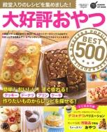 大好評おやつBEST500 学研ヒットムック絶品!BESTレシピ