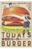 本日のバーガー 7 芳文社コミックス